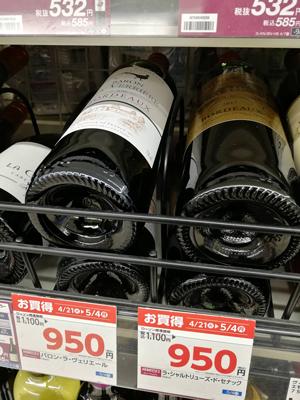 ローソンのワインがお買い得プライス
