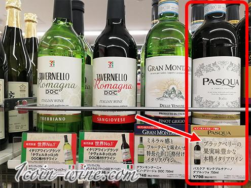 セブンイレブンのワイン パスクア モンテプルチャーノ・ダブルッツォのPOP