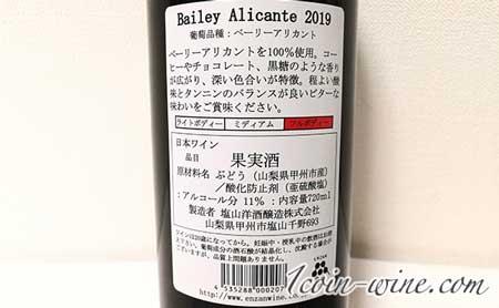 塩山洋酒のベーリーアリカントバックラベル
