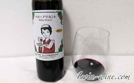 塩山洋酒のベーリーアリカントボトルとグラス