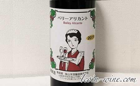 塩山洋酒のベーリーアリカントラベル