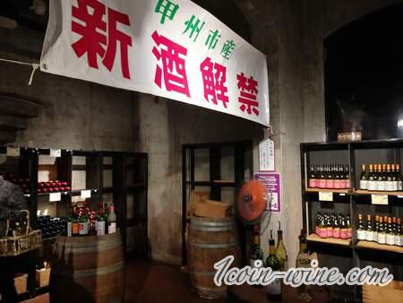 甲州市勝沼ぶどうの丘のワインセラー新酒コーナー