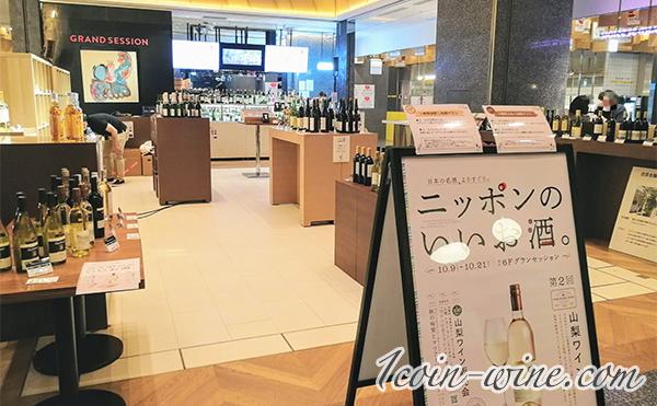 東急プラザ ニッポンのいいお酒。イベント会場