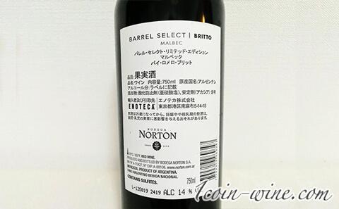 ローソンワインノートンバレルセレクトリミテッドエディションマルベックのバックラベル