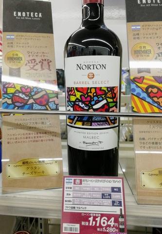 ローソンワインノートンバレルセレクトリミテッドエディションマルベックのPOP