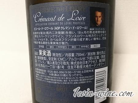 ファミマのスパークリングワイン、ピエール・ド・ロワールのバックラベル