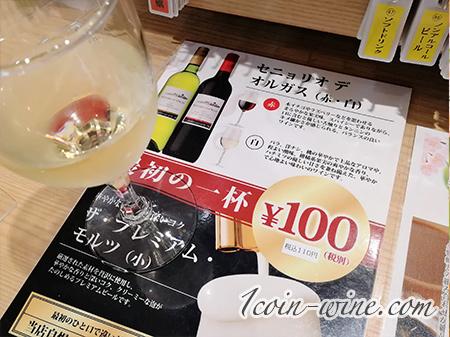牡蠣とワイン立喰い すしまる 大阪 なんばウォーク店 100円ワイン セニョリオ・デ・オルガス