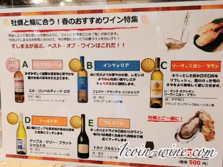 牡蠣とワイン立喰い すしまる 大阪 なんばウォーク店春のワインメニュー