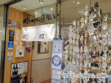 牡蠣とワイン立喰い すしまる 大阪 なんばウォーク店入り口