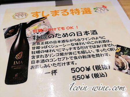 牡蠣とワイン立喰い すしまる 大阪 なんばウォーク店 牡蠣のための日本酒