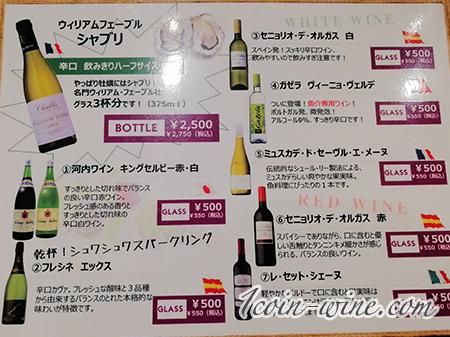 牡蠣とワイン立喰い すしまる 大阪 なんばウォーク店ワインメニュー